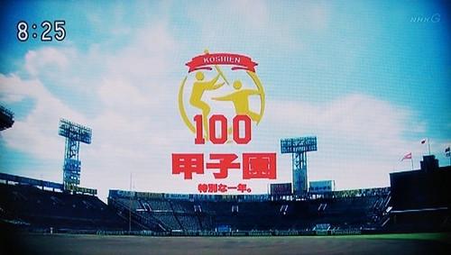 100thkokoyakyu1b