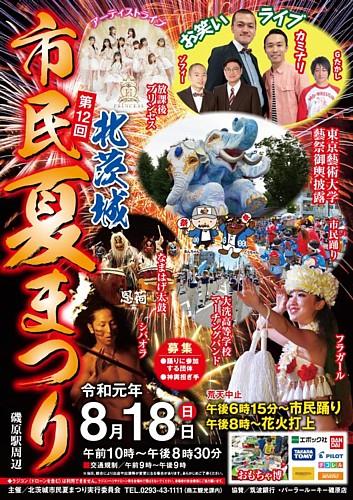 Kitaibaraki2019