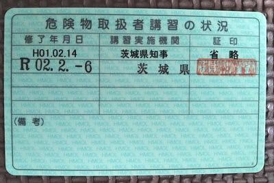 200206menjyoh2