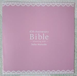 Seikoa20200401book01b
